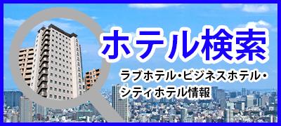 ホテル検索(ラブホテル・ビジネスホテル・シティホテル情報)