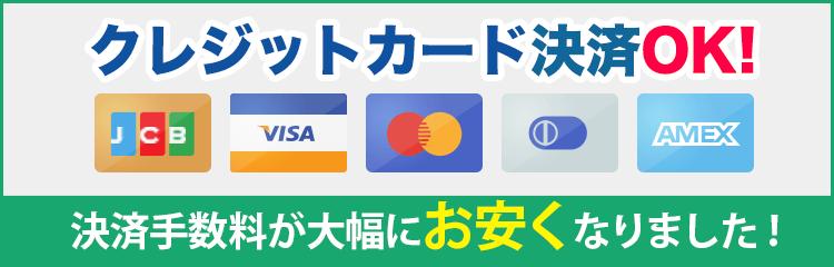 クレジットカード決済はこちら