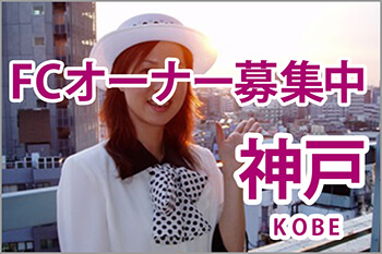 神戸出張マッサージ委員会