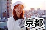 京都出張マッサージ委員会