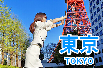 東京出張マッサージ委員会