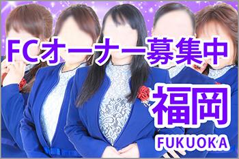 福岡出張マッサージ委員会