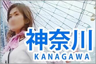 神奈川出張マッサージ委員会