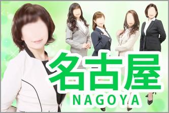 名古屋出張マッサージ委員会