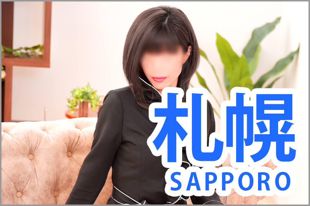 札幌出張マッサージ委員会