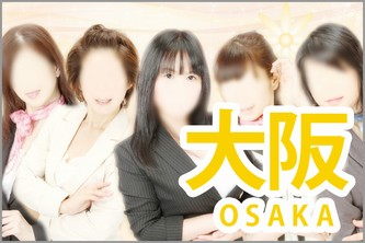 大阪出張マッサージ委員会