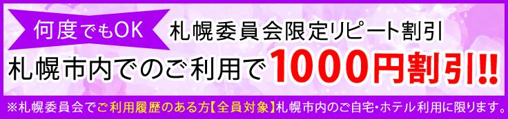 札幌市内でのご利用限定!リピーター様向けの割引も用意しております。