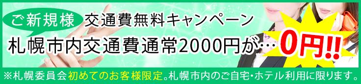 札幌市内でのご利用限定!ご新規様交通費無料!