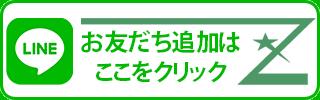 埼玉★出張マッサージ委員会ZLINE