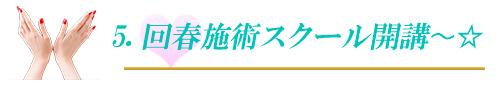 マッサージ委員会が回春施術スクール開講!?