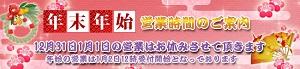 名古屋出張マッサージ委員会は新年2日から営業開始