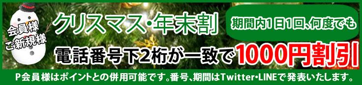 大阪★出張マッサージ委員会のクリスマスイベント!