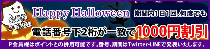 大阪★出張マッサージ委員会のハロウィンイベント!