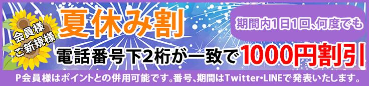 大阪★出張マッサージ委員会の夏休みイベント!