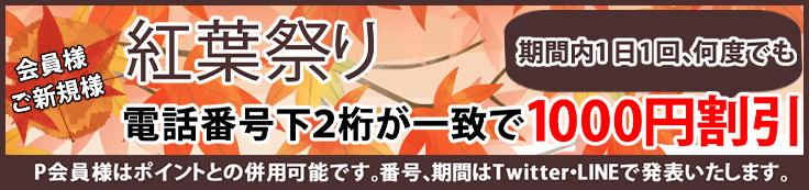 大阪★出張マッサージ委員会の紅葉イベント!
