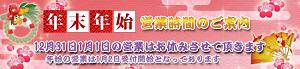 大阪出張委員会は新年1月2日から営業開始