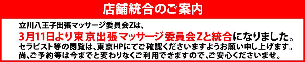 立川八王子店は東京店と統合いたしました。