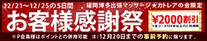 カトレアの会2018年12月21日~25日限定の割引情報