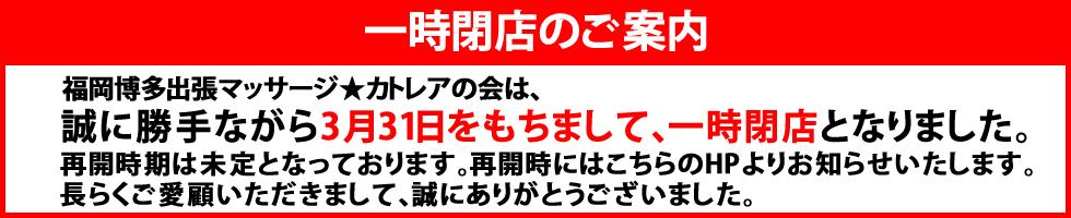 福岡カトレアの会一時閉店のお知らせ