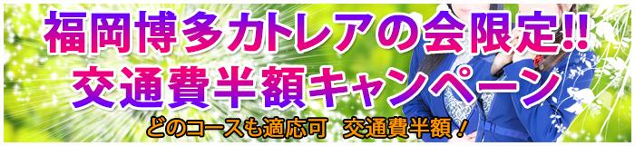 福岡カトレアの会交通費半額!!