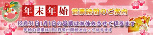福岡出張委員会は新年1月2日から営業開始