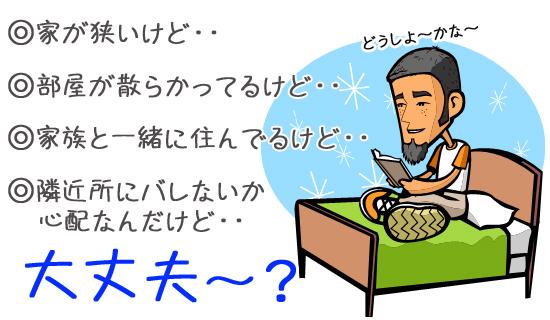 東京のご自宅に出張マッサージ伺います!